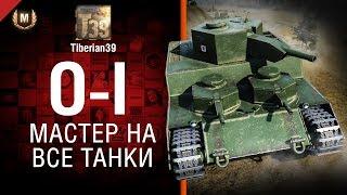 Мастер на все танки №102: O-I - от Tiberian39 [World of Tanks]