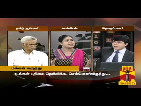 """AYUTHA EZHUTHU - Debate on """"Are Tamil organizations going overboard with their protests?"""" 30.10.2013"""
