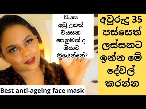 Best anti-ageing skin