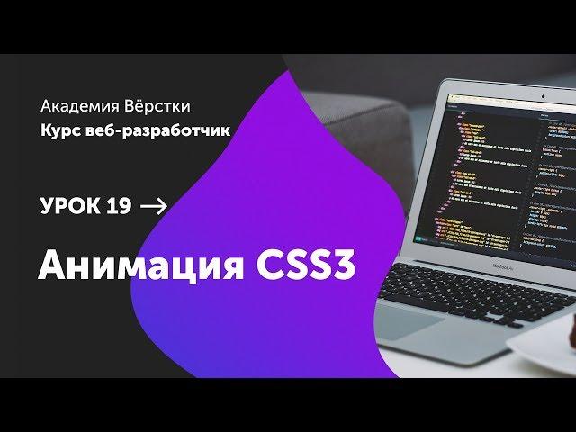 Урок 19. Анимация CSS3 | Курс Веб разработчик | Академия верстки