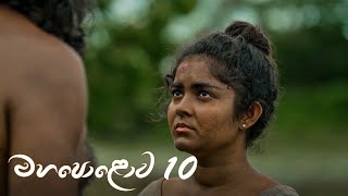 Mahapolowa | Episode 10 - (2021-01-23) | ITN Thumbnail
