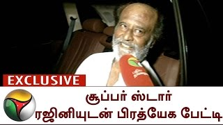 Come to politics? – Exclusive interview with superstar Rajinikanth