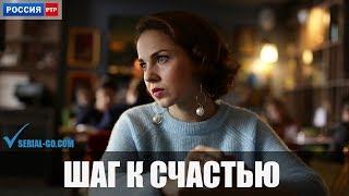 Сериал Шаг к счастью (2019) 1-4 серии фильм мелодрама на канале Россия - анонс