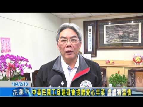 中華民國工商建研會捐贈愛心年菜 處處有溫情