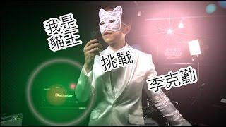 【蒙面貓王】挑戰李克勤新歌|一個都不能少|有史以來最難唱