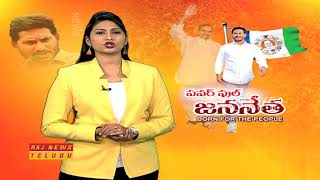Raj News Special Story On YS Jagan Political Strategies For 2019 Elections | Part  - 2