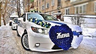 Заказать свадебные машины.