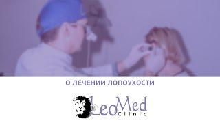 Лечение лопоухости