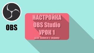 Настройка OBS для трансляции в ютуб и записи с экрана