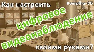 Настройка системы IP видеонаблюдения своими руками(, 2014-07-28T08:31:38.000Z)