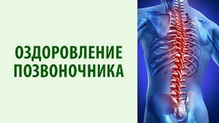 Лечебно-Резонансная Тренировка для Оздоровления Позвоночника от Светланы Дъячковой(Наши мышцы находятся в ресурсном состоянии тогда, когда они постоянно, кратковременно, часто растягиваютс..., 2015-05-25T07:38:32.000Z)