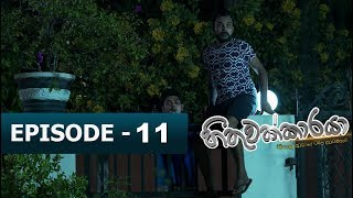 Hithuwakkaraya Episode 11 | 16th October 2017