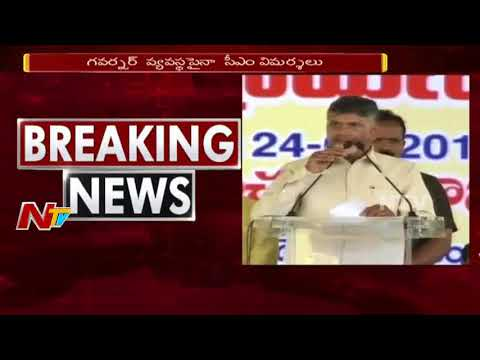 AP CM Chandrababu Naidu Fires On Central Government & Governor System || NTV