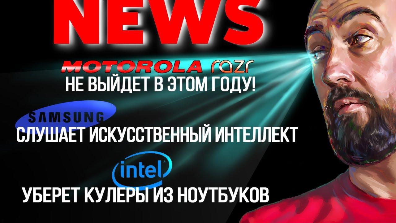 Новости из мира гаджетов и электроники. Итоги четвертой недели декабря: Motorola Razr, Samsung,intel