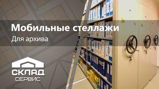 Мобильные архивные стеллажи(, 2014-03-04T14:02:57.000Z)