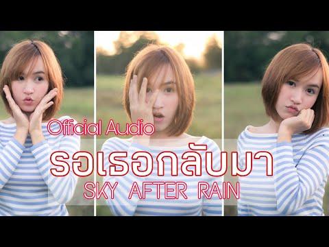 รอเธอกลับมา - Sky After Rain (S.A.R.) [Official Audio]