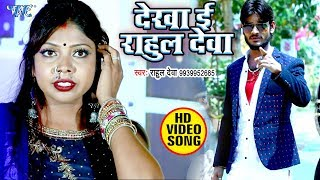 Rahul Deva (2019) का सुपरहिट #Video Song - Dekha E Rahul Deva - Bhojpuri Hit Songs 2019