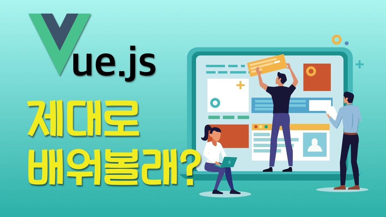 [온라인 강의소개] Vue.js 제대로 배워볼래?
