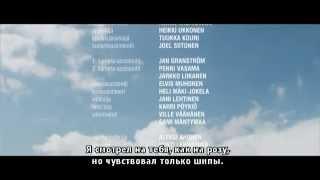 """Песня из фильма из фильма """"Развод по-фински или Дом, где растет любовь"""""""