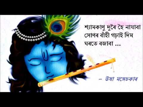 SHYAMKANU DUROI HOI NAJABA Usha Mangeshkar শ্যামকানু দুৰৈ হৈ নাযাবা