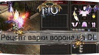 Як зварити ворона на DL ? Рецепт варіння Raven Dark для дарк лорда.
