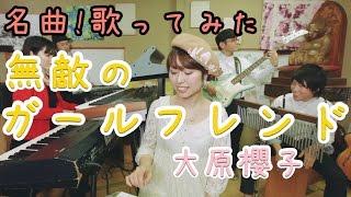 Please subscribe us !! チャンネル登録はこちらから→http://www.youtub...