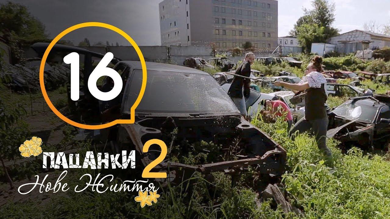 Пацанки. Новая Жизнь - Сезон 2 - Серия 16|смотреть онлайн шоу пацанки на русском