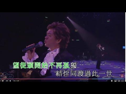 陳浩德丨不應再猶豫丨陳浩德金曲璀璨40週年演唱會