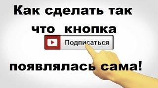 Как узнать ссылку на свой ютуб канал.  Как сразу подписывать новых посетителей канала