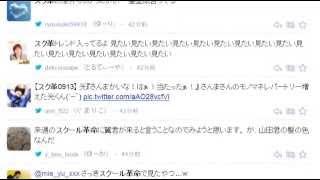 【9/13】「スクール革命!」まとめ【山田涼介、知念侑李、八乙女光▽クイ...