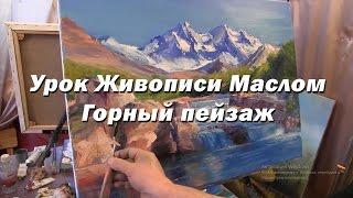 Мастер-класс по живописи маслом №54 - Горный пейзаж. Как рисовать. Урок рисования Игорь Сахаров