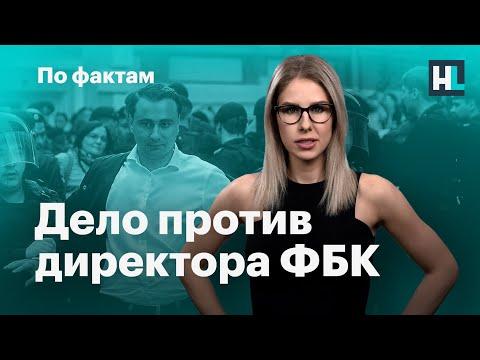 🔥 Дело против Ивана Жданова. Исинбаева прочитала Конституцию. Штрафы для Twitter и Facebook