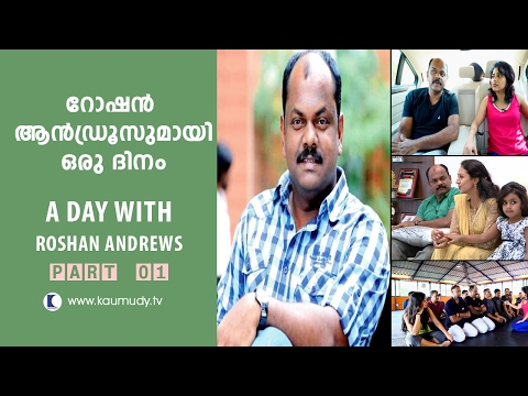 A Day With Roshan Andrews | Part 01 | Day With A Star