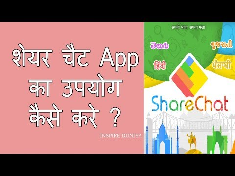 ShareChat App Kya Hai ? - What Is ShareChat App & How To Use