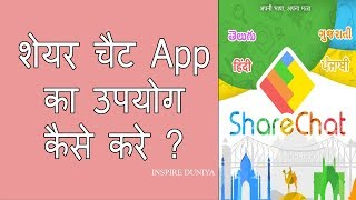 sharechat-app-kya-hai---what-is-sharechat-app-how-to-use