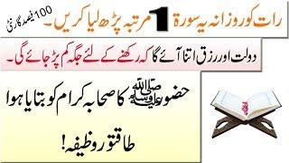 Dolat Mand Banne Ka Wazifa ! Wazifa For Wealth And Prosperity ! Islamic Wazifa For Rizq In Urdu