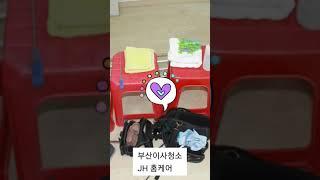 부산이사청소 동영상