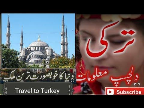 Salman shakeel travel guide in urdu hindi Istanbul Turkey 2