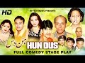 Download HUN DUS (FULL DRAMA) - SAJAN ABBAS - BEST PAKISTANI COMEDY STAGE DRAMA MP3 song and Music Video