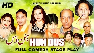 HUN DUS (FULL DRAMA) - BEST PAKISTANI COMEDY STAGE DRAMA