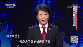 《法律讲堂(生活版)》 20200131 年关解案·还我压岁钱  CCTV社会与法