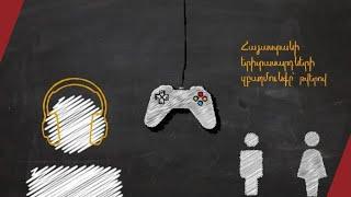 Հայաստանի երիտասարդների զբաղմունքը՝ թվերով