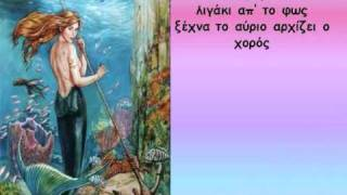 Ο ΚΟΣΜΟΣ ΤΟΥ ΒΥΘΟΥ - Onirama - O χορός(Κλείσε τα μάτια)