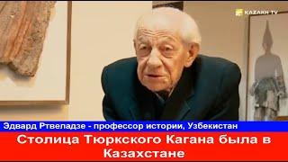 Узбекский академик В Казахстане была столица Тюркского Каганата