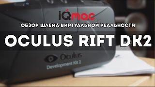 Обзор шлема виртуальной реальности Oculus Rift Dk2