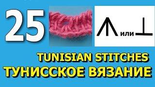 Тунисское вязание видео урок 25