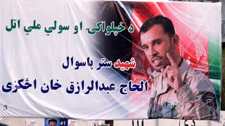 DOCUMENTARY On Gen. Raziq's Assassination – With English Subtitles