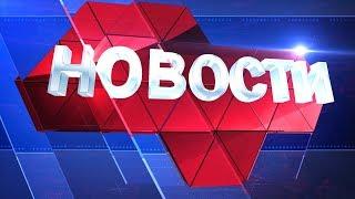 Новости Рязани 26 июля 2019 (эфир 19:00)