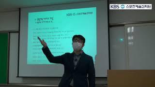 KBS스포츠예술과학원 생활체육론 강의 7주차 2교시 이…