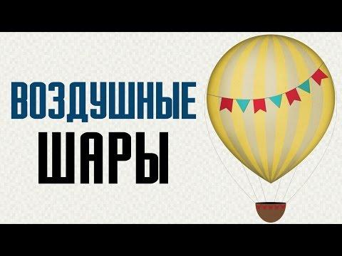 12 фактов о воздушных шарах и исторических полетах
